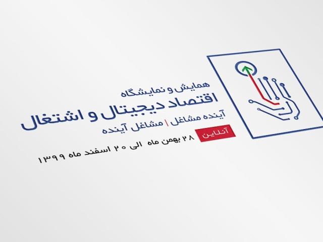 همایش و نمایشگاه اقتصاد  دیجیتال ایران